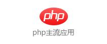 php主流应用